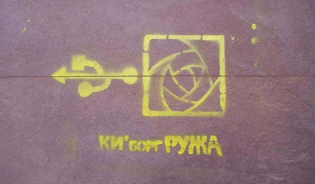 Stencil, Stari Grad: KI`borg Ruža. Beograd.
